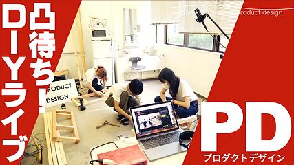 プロダクト・デザイン専攻(凸待ち).PNG