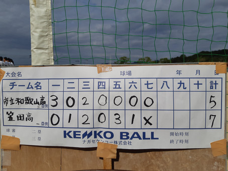 令和2年度和歌山県高等学校ソフトボール新人大会 結果