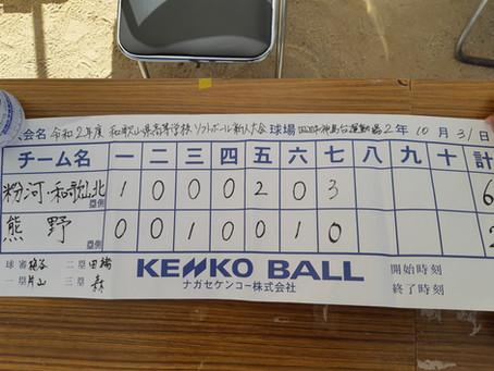 令和2年度和歌山県高等学校ソフトボール新人大会