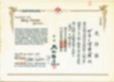 Shihancho's Braqnch chief Certificate from Kancho Matsushima