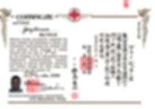 Shihancho's 7th Dan Certificate