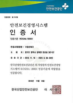 certification-kosha-18001.jpg