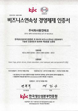 certification-ISO-22301.jpg