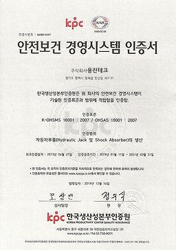 certification-K-OHSMS.jpg