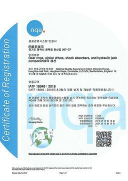 certification-IATF-16949.jpg