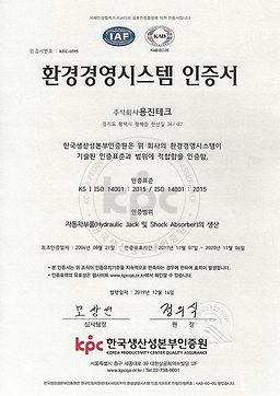 certification-ISO-14001.jpg