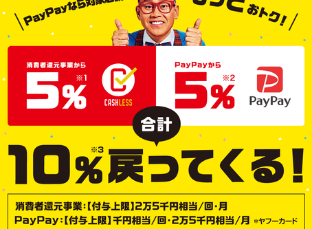 PayPayだと10%のポイントキャッシュバックです!
