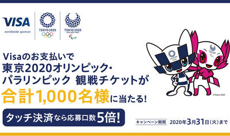 Visaのお支払いで東京2020オリンピック・パラリンピックの観戦チケットが当たるキャンペーン実施中です!