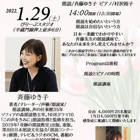 朗読会.pptx 1,29.jpg