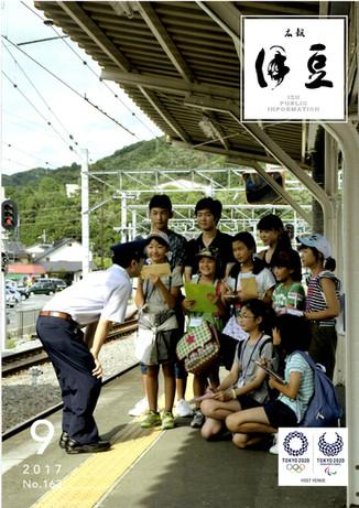 『広報伊豆』9月号巻頭特集として掲載されました!