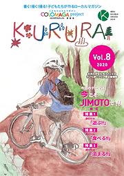 KURURA Vol.8表紙.png