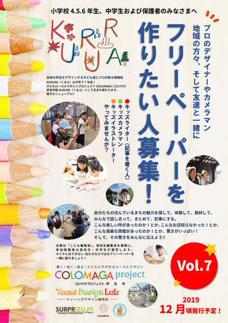 【KURURA】vol.7 参加者募集スタート!
