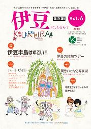 KURURA Vol.6 表紙.png