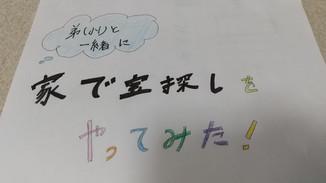 【うちクリ】企画エントリー作品!