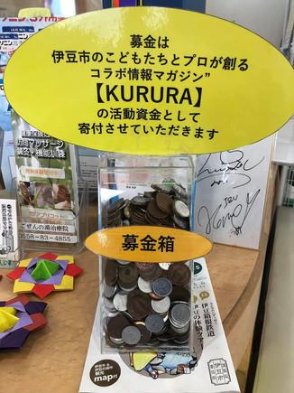 KURURA制作活動に募金ありがとうございます!