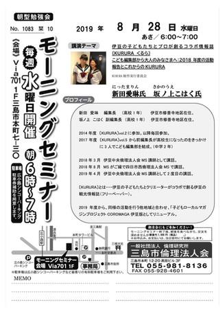【KURURAこども編集部 講演!】