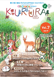 KURURA Vol.7表紙.png