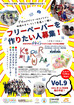 KURURAvol.9 参加者募集スタート!