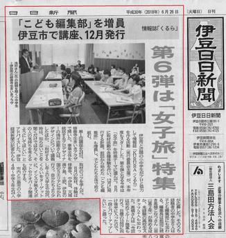 第1回講座の様子が地元新聞に掲載されました!