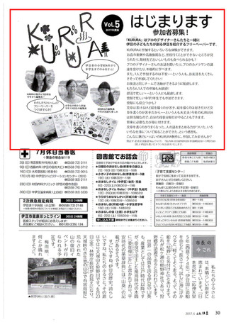 KURURAvol.5 参加者募集スタート!