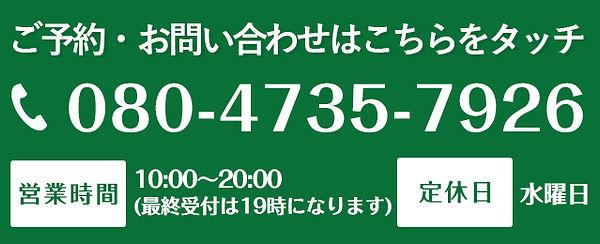 top_contact_tap_sp_img.jpg