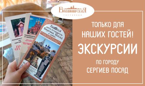 Экскурсии по городу Сергиев Посад