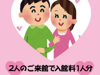 11月22日は「いい夫婦の日」!