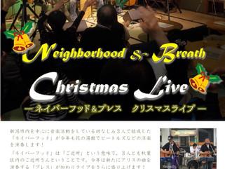 クリスマスライブ開催!