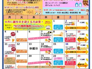 9月のイベントカレンダーができました!