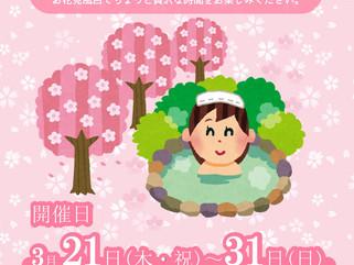 *3月21日~3月31日はお花見風呂*