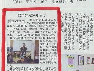 新潟日報に「越ひかりコンサート」が掲載されました!