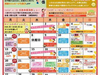 11月のイベントカレンダーができました!