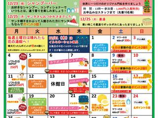 12月のイベントカレンダーができました!
