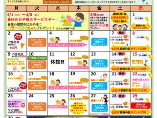 4月のイベントカレンダーができました!