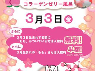 ひなまつりイベント開催!