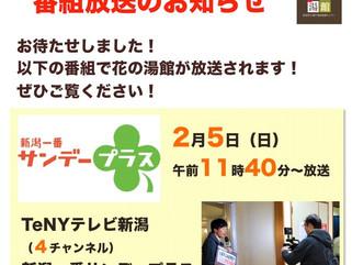 2月5日放送の「新潟一番サンデープラス」に花の湯館が放送されます!