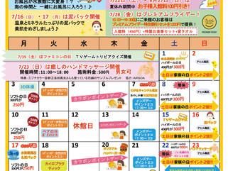 7月のイベントカレンダーができました!