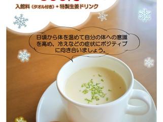 花の湯館 冬の温活セット限定販売!