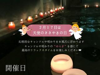 天使のささやき風呂開催。.*・゚☆