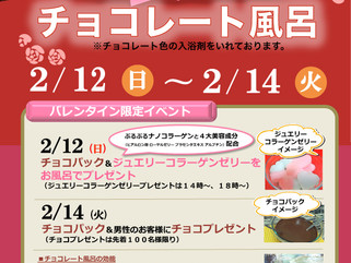 バレンタイン限定イベント開催!
