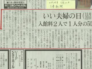 「三條新聞」に掲載されました!