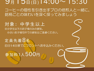 初心者向け・コーヒーテイスティング体験セミナー開催決定