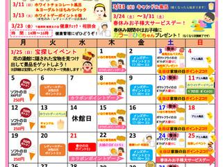 3月のイベントカレンダーができました!