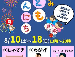 10日より子供縁日開催。11日はフラダンスやります。