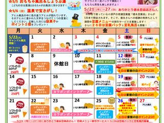 5月のイベントカレンダーができました☆