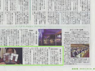 12月2日の新潟日報に掲載されました!