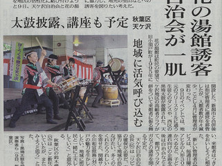 新潟日報に5月9日のイベントが掲載されました。