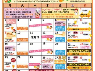 10月のイベントカレンダーができました!