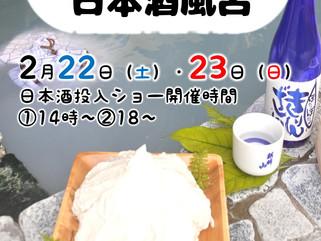 今週土曜日は酒粕・日本酒風呂