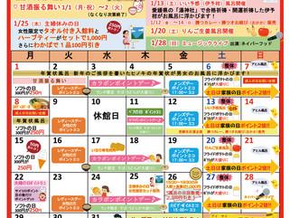 1月のイベントカレンダーができました!
